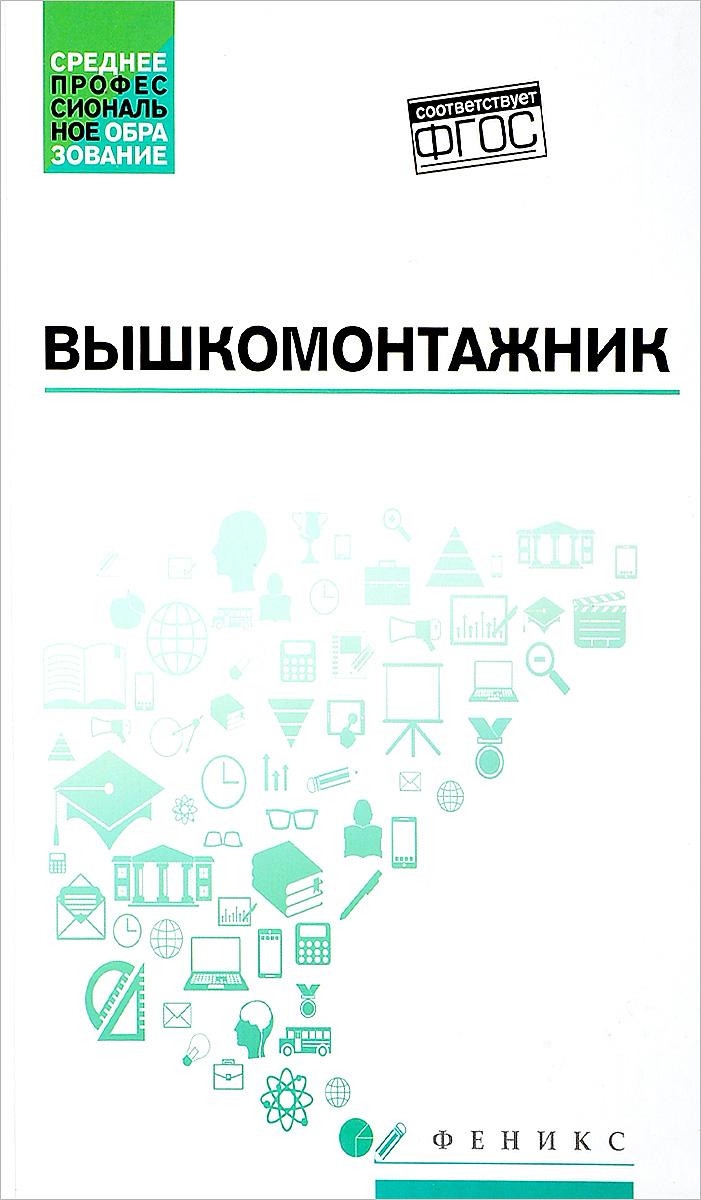 Вячеслав Малофеев Вышкомонтажник. Учебное пособие клиническое акушерство учебное пособие