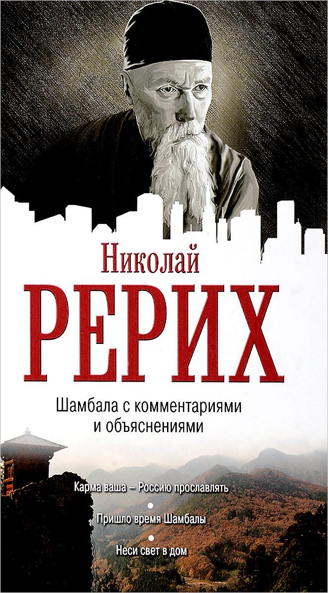 Шамбала с комментариями и объяснениями. Николай Рерих