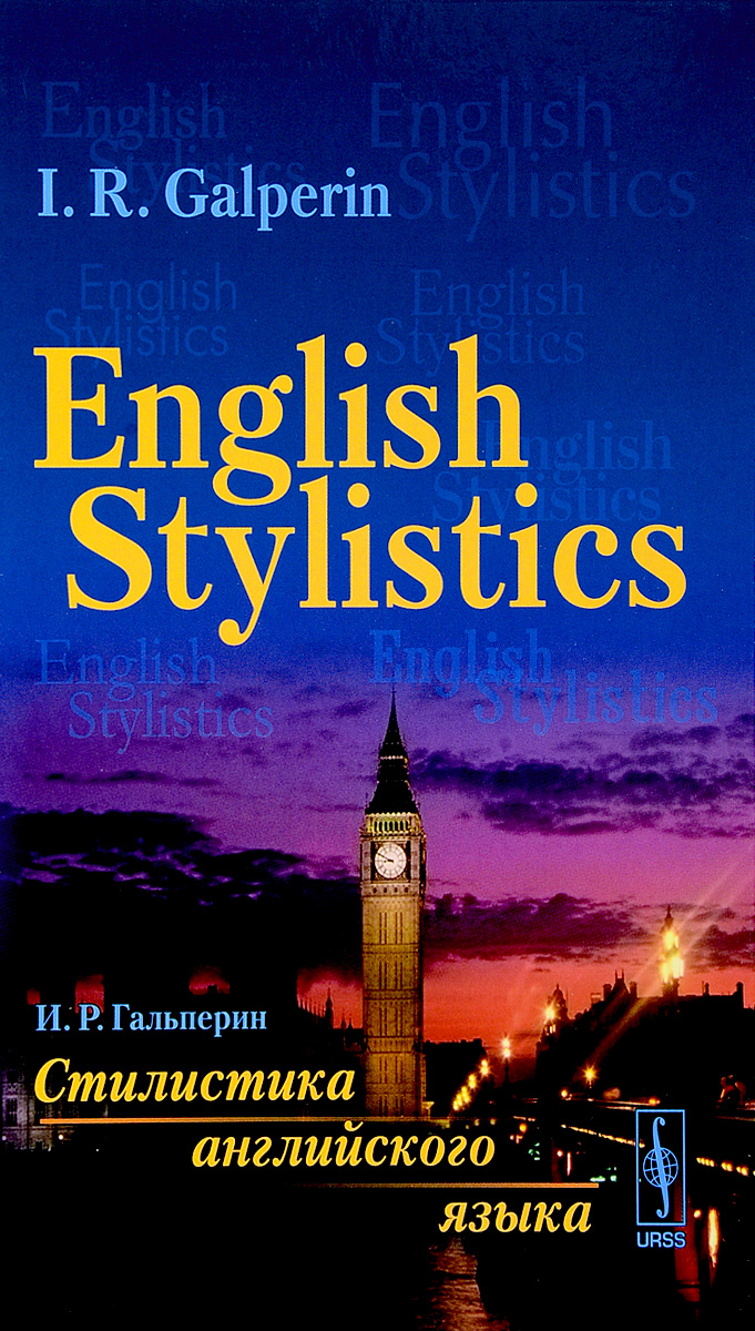 I. R. Galperin Стилистика английского языка/English Stylistics the stylistic identity of english literary texts