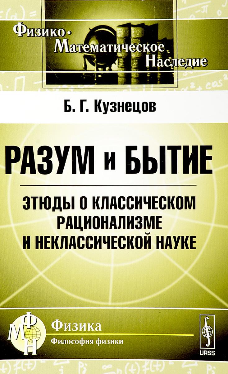 Zakazat.ru: Разум и бытие. Этюды о классическом рационализме и неклассической науке. Б. Г. Кузнецов