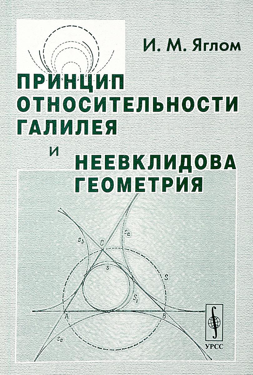И. М. Яглом Принцип относительности Галилея и неевклидова геометрия специальная теория относительности незаконченная дискуссия