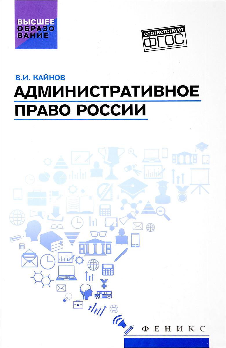 Административное право России. Учебное пособие