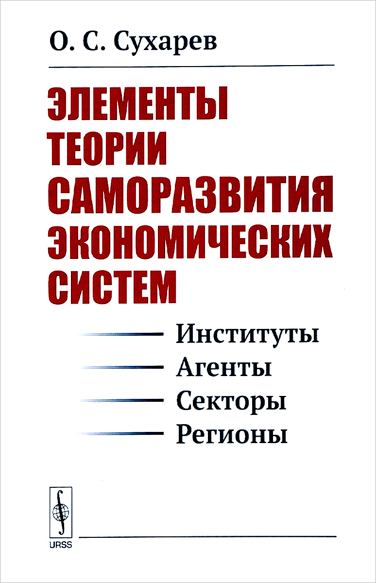 О. С. Сухарев Элементы теории саморазвития экономических систем (институты, агенты, секторы, регионы)