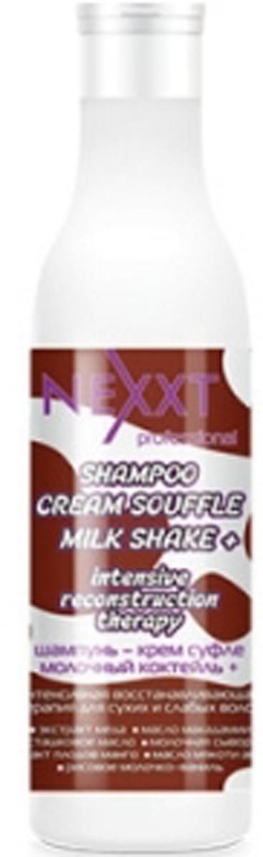 Nexxt professional Шампунь-крем суфле молочный коктейль, для сухих и слабых волос, 500 млCL211456В состав входят: экстракт меда,масло макадамии,фисташковое масло,молочная сыворотка,экстракт плодов манго,масло мякоти авокадо,рисовое молочко-ваниль.Интенсивный восстанавливающий шампунь - идеальное средство для поврежденных, пористых и сухих волос. Мгновенно восстанавливает волосы, подвергающиеся воздействию химических процедур и препаратов- окрашивание, мелирование, хим. завивка и т.д., а также морской воды или хлорированной из бассейна, тепловой обработке феном, плойками, или солнечными лучами, в результате чего они могут быть сухими и ломкими. Инновационная формула продукта позволяет натуральным ухаживающим компонентам глубоко проникать в структуру волос, мягко очищать и интенсивно увлажнять волосы, делая их мягкими и шелковистыми. Молочная сыворотка и рисовое молочко-ваниль совместно с защитными средствами от УФ лучей за счет работы изнутри волосяного стержня, где они остаются после смывания, обеспечивают максимальную защиту и интенсивную терапию. Масло ореха макадамии сохраняет целостность клеточных мембран и выравнивает поверхность волоса от корней и до кончиков, улучшает структуру волос и придает им силу и блеск. Экстракт меда насыщает волосы природными питательными лечебными веществами, проникая глубоко внутрь волоса. Шампунь обеспечивает необходимую защиту от негативного воздействия внешней среды и предотвращает вымывание кератина, тем самым не давая волосам потерять блеск и эластичность в купе с объемом . Формула продуктов обогащена натуральными интенсивно ухаживающими компонентами и уникальным anti-age комплексом на основе аминокислот и антиоксидантов. Масло мякоти авокадо увеличивает уровень увлажнения кожи головы и способствует восстановлению поврежденных волос. После применения шампуня волосы становятся сильнее и пластичнее, а также сияют и легко расчесываются, приобретая длительный иммунитет на стрессовые ситуации. Оригинальная формула шампуня, включающа