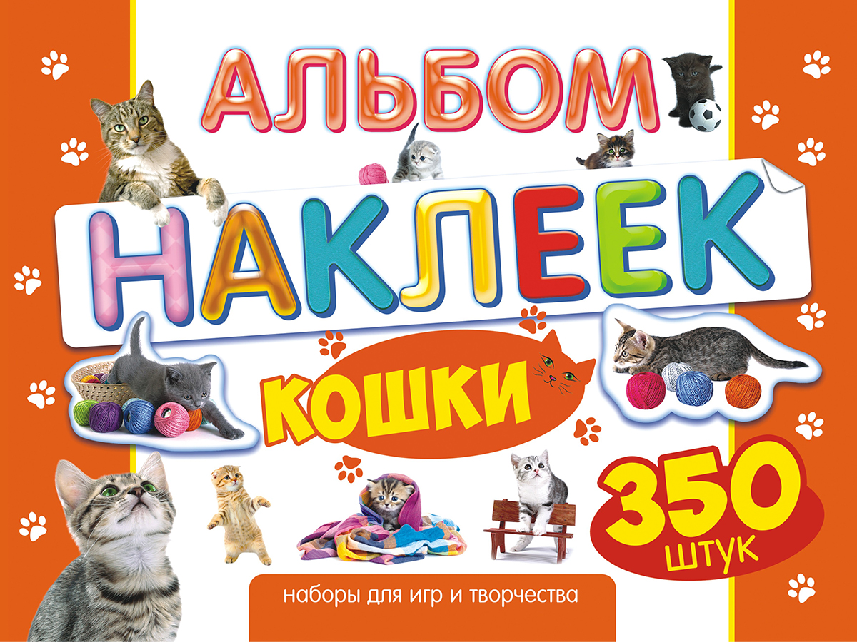 ЛиС Альбом наклеек Кошки