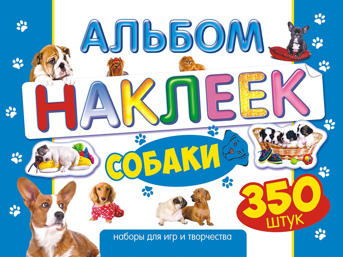 ЛиС Альбом наклеек Собаки