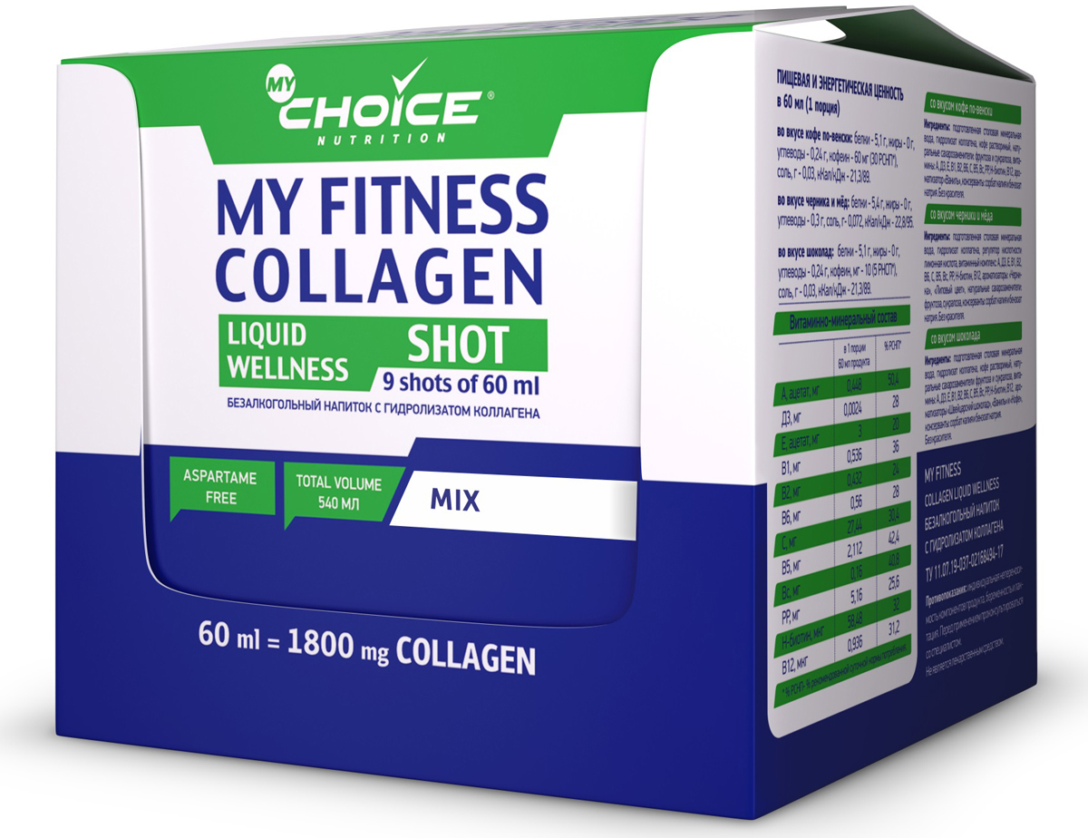 Напиток MyChoice Nutrition My Fitness Collagen Liquid Wellness Shot, ассорти, 9 x 60 мл напиток mychoice nutrition my fitness l carnitine 2700 shot мохито 9 x 60 мл