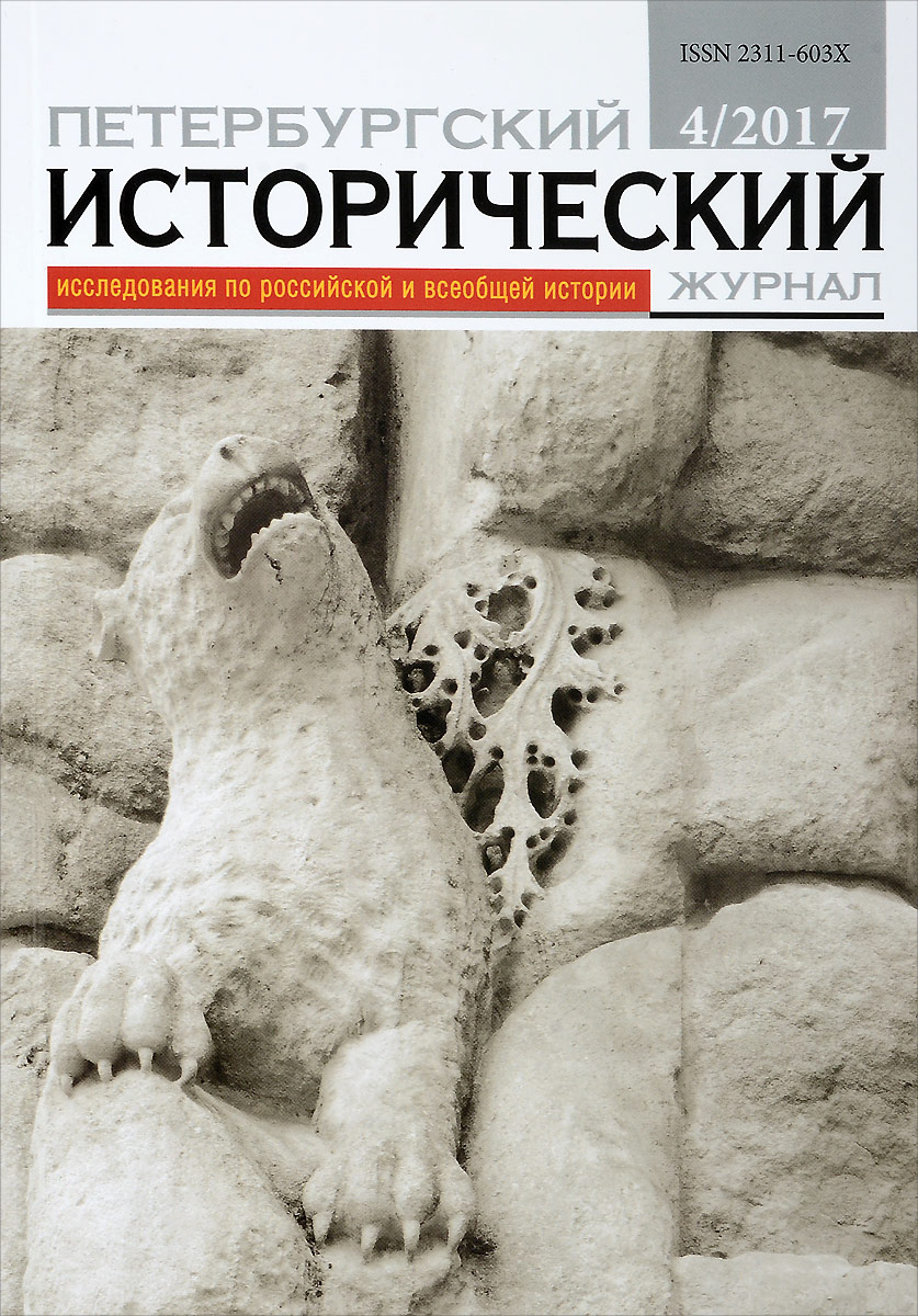 Петербургский исторический журнал №4 (16), 2017