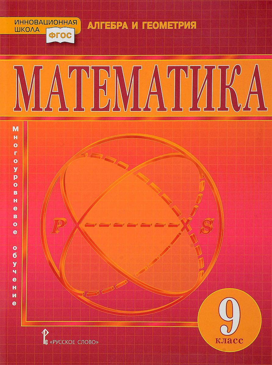 В. Козлов Математика. Алгебра и геометрия. Учебник. 9 класс цена