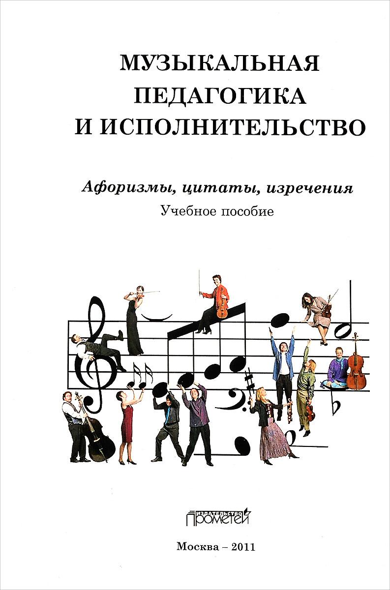 Музыкальная педагогика и исполнительство. Афоризмы, цитаты, изречения. Учебное пособие основные суждения трансгуманизма