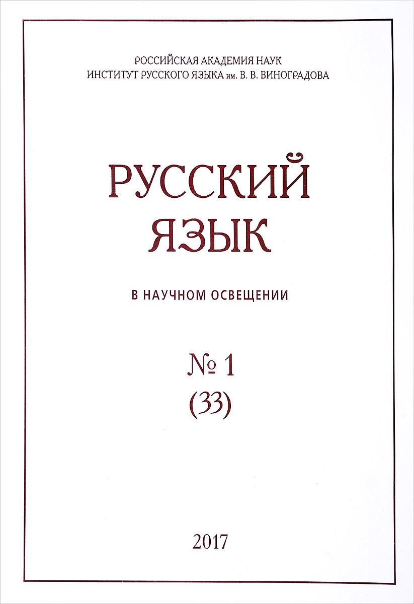 Zakazat.ru Русский язык в научном освещении, №1 (33), 2017