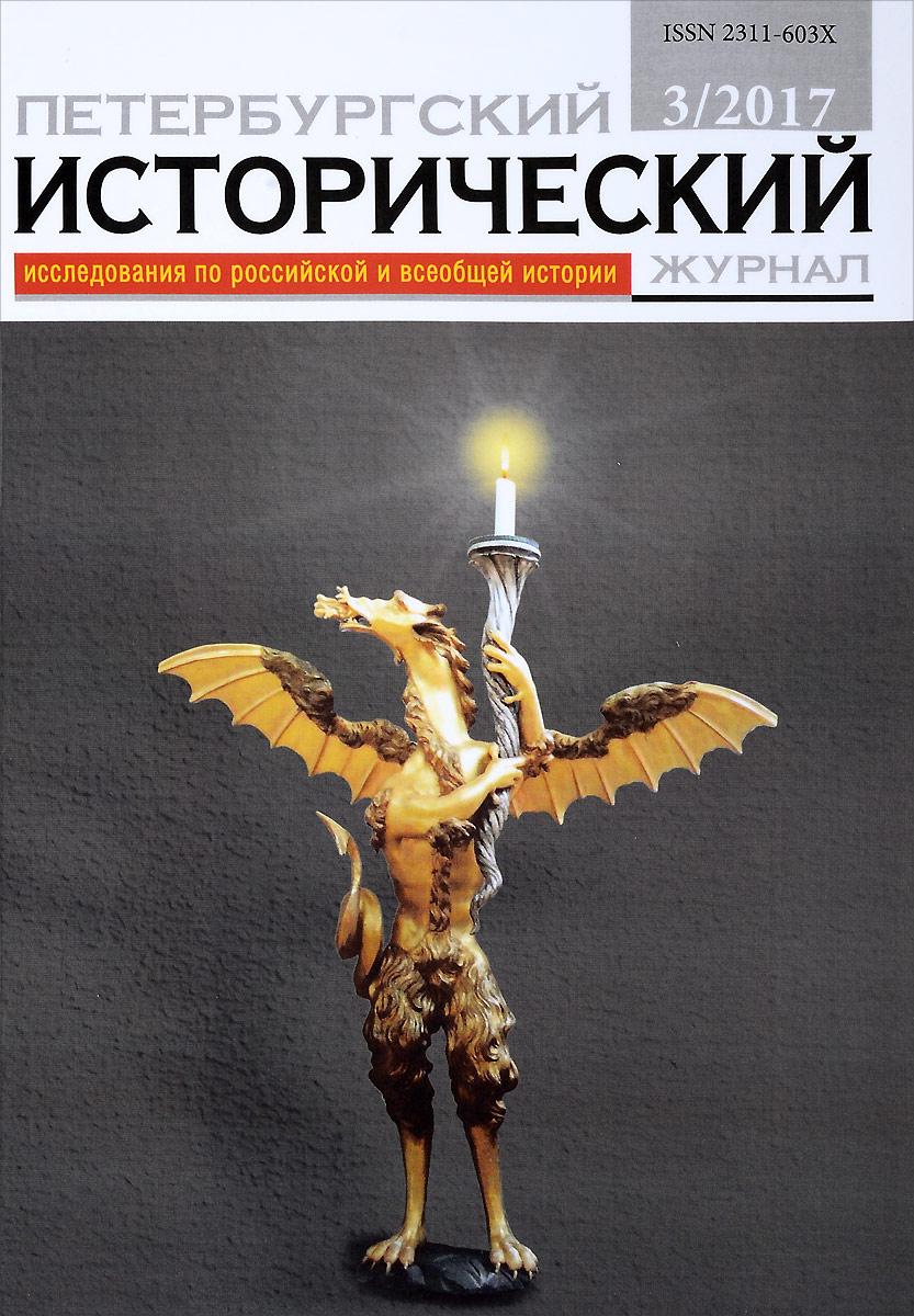 Петербургский исторический журнал № 3 (15), 2017