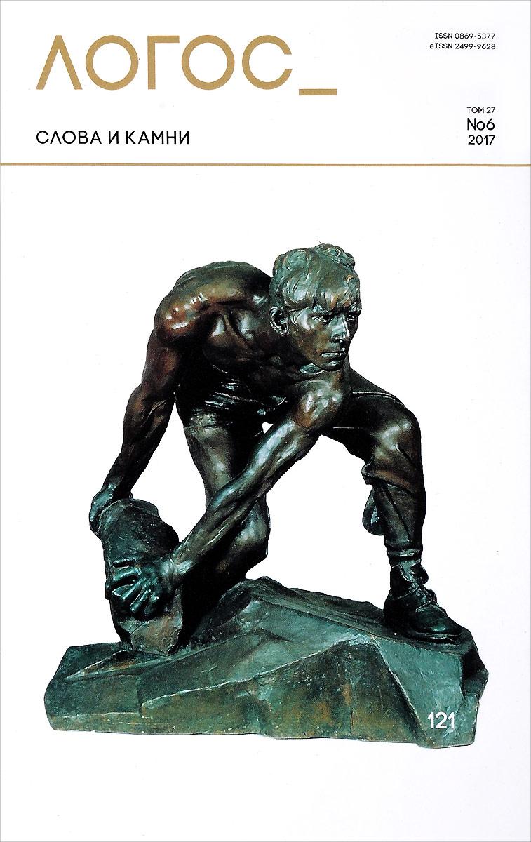 Логос. Слова и камни. Философско-литературный журнал отсутствует журнал логос 2 2013 pdf epub