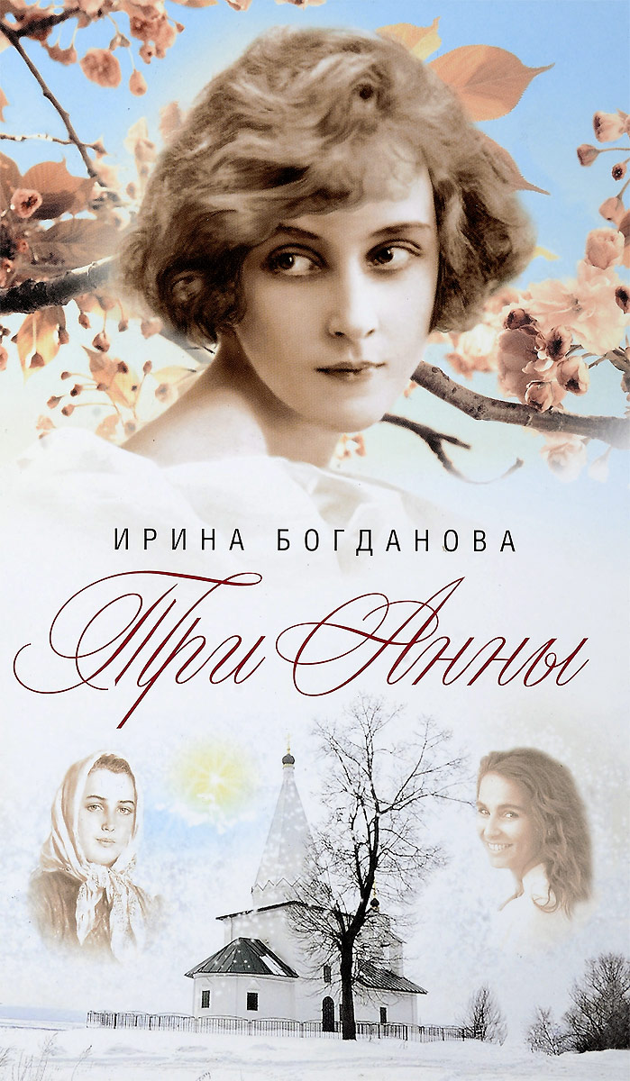 Ирина Богданова Три Анны ISBN: 978-5-906911-85-8