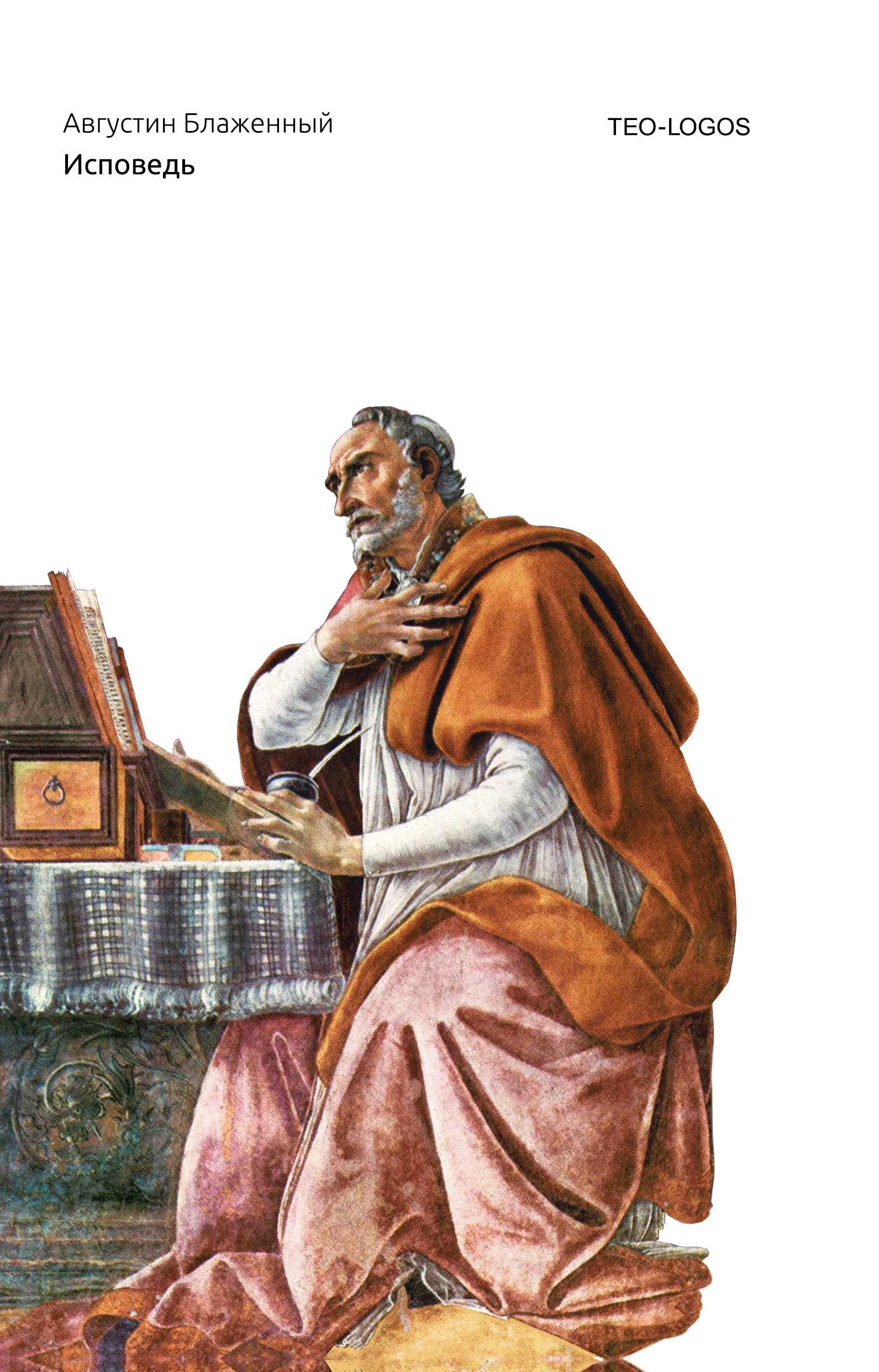 Августин Блаженный Исповедь