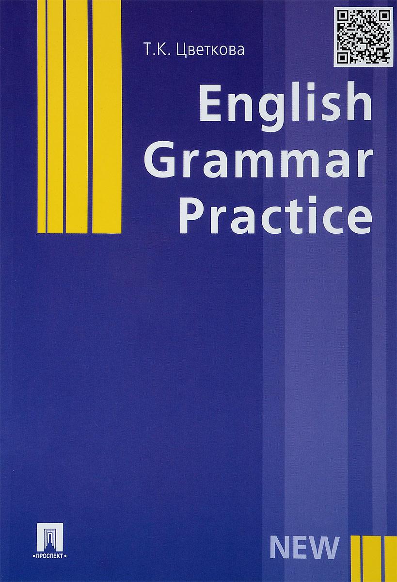 Цветкова Т.К. English Grammar Practice. Учебное пособие сергей бюлов сослагательное наклонение