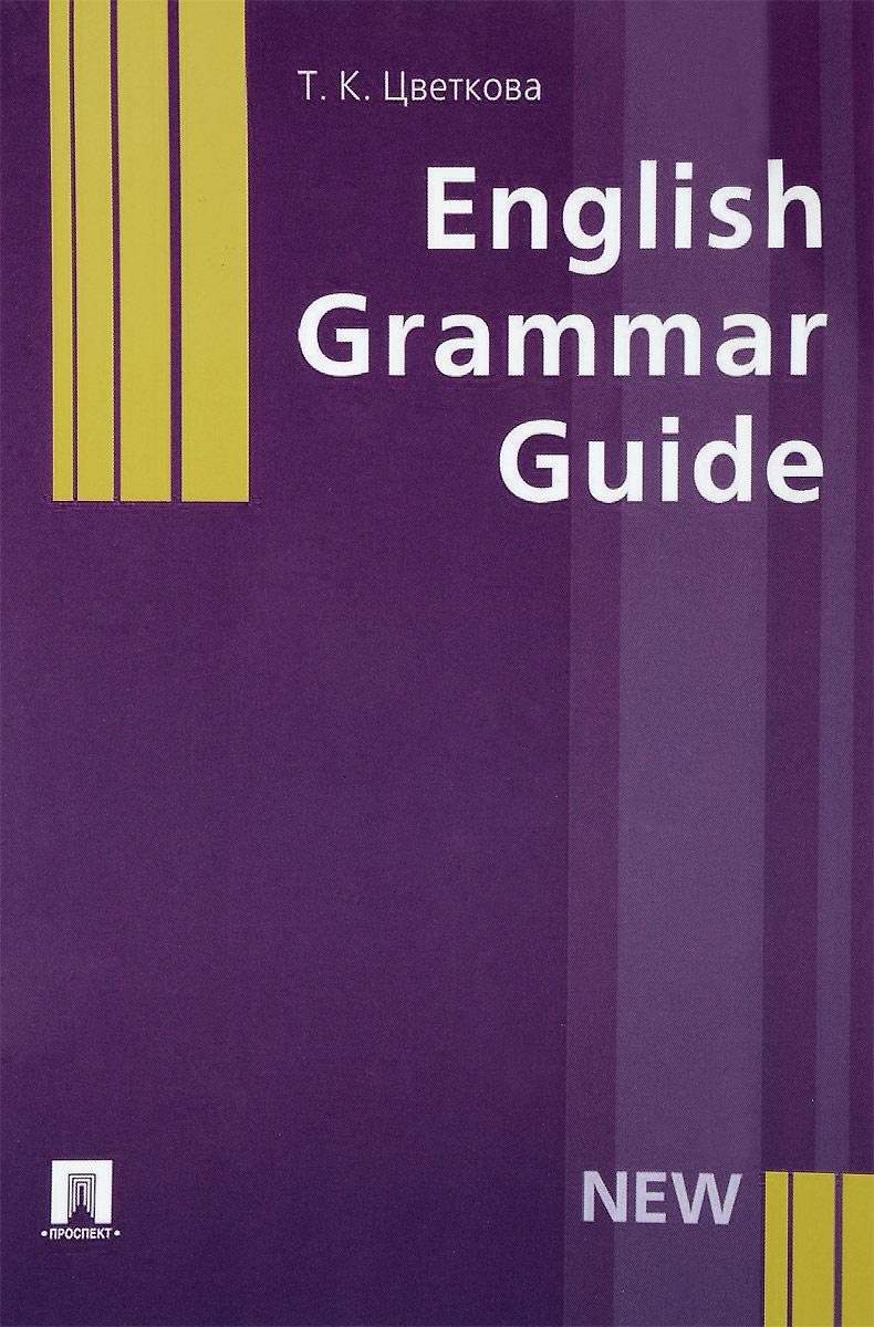 Цветкова Т.К. English Grammar Guide. Учебное пособие english grammar guide учебное пособие