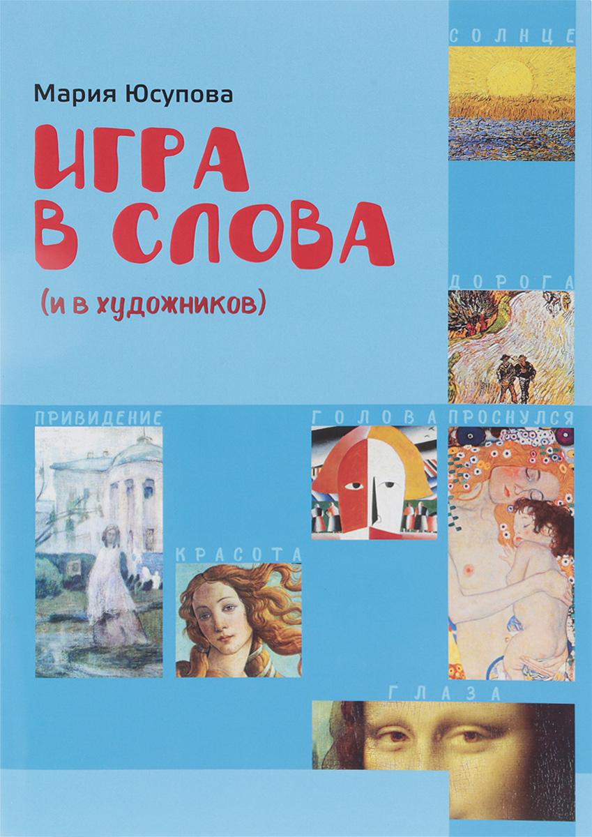 Zakazat.ru: Игра в слова (и в художников). Мария Юсупова