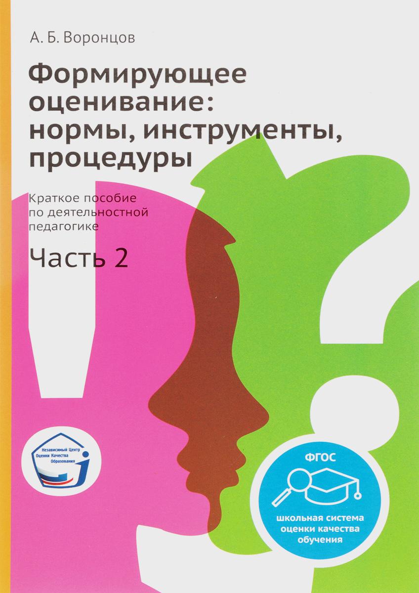 Формирующее оценивание. Еормы, инструменты, процедуры. Краткое пособие по деятельностной педагогике. Часть 2