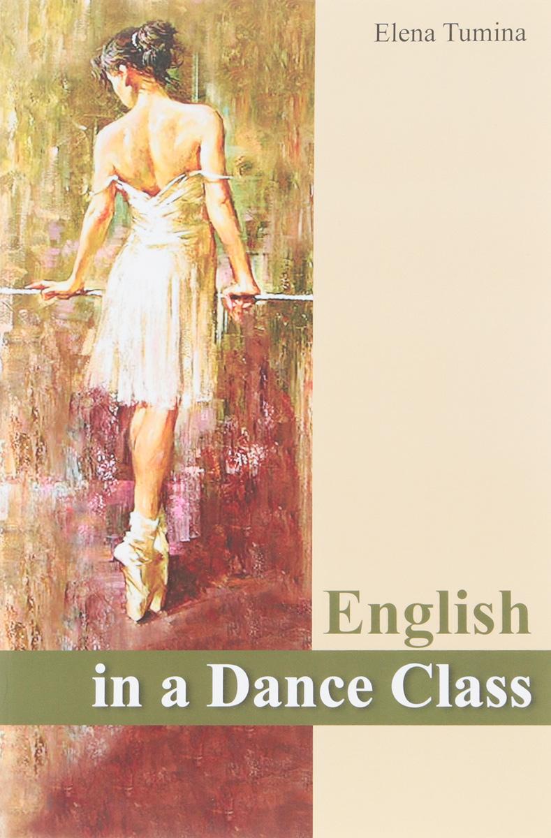 где купить Е. А. Тумина English in a Dance Class / Английский в танцевальном классе. Учебное пособие дешево