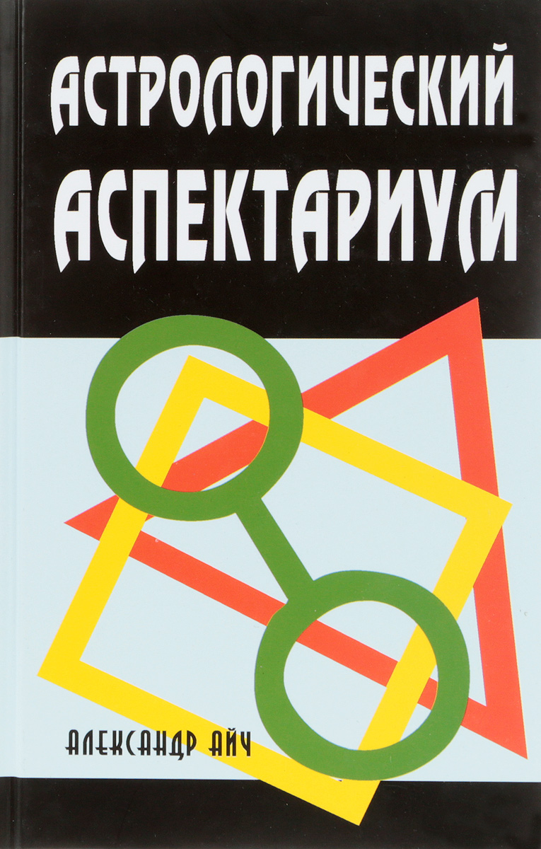 Zakazat.ru Астрологический аспектариум. Александр Айч