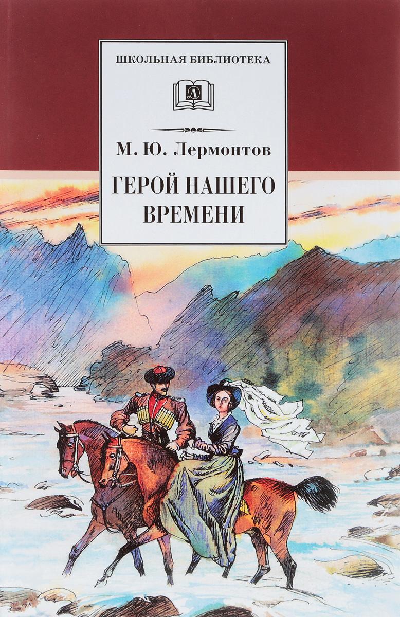 М. Ю. Лермонтов Герой нашего времени