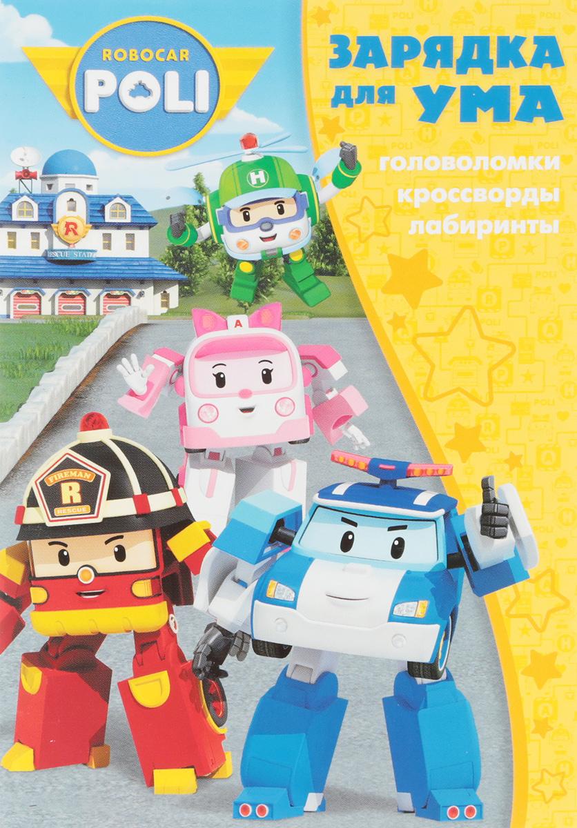 Робокар Поли и его друзья. Зарядка для ума