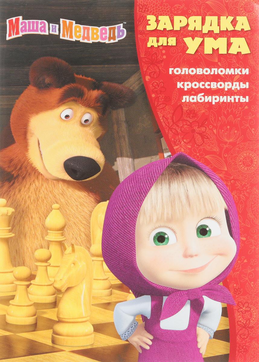 Маша и Медведь. Зарядка для ума