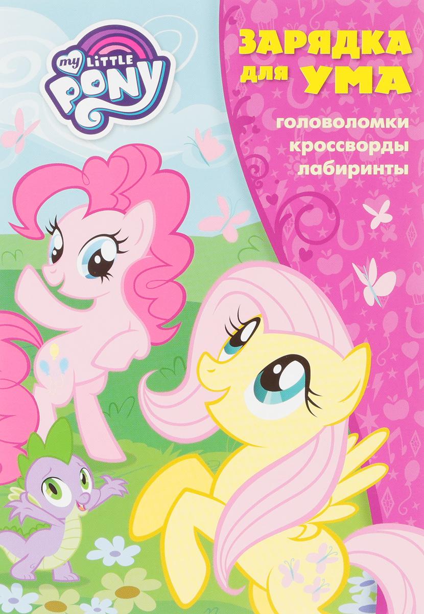Мой маленький пони. Зарядка для ума кузьминых ю ред мой маленький пони разноцветные приключения книга для творчества