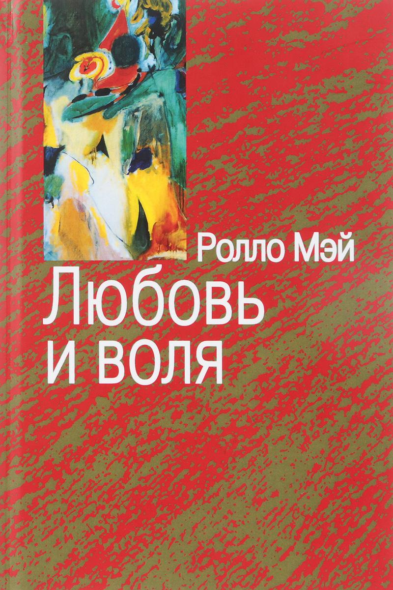 Ролло Мэй Любовь и воля