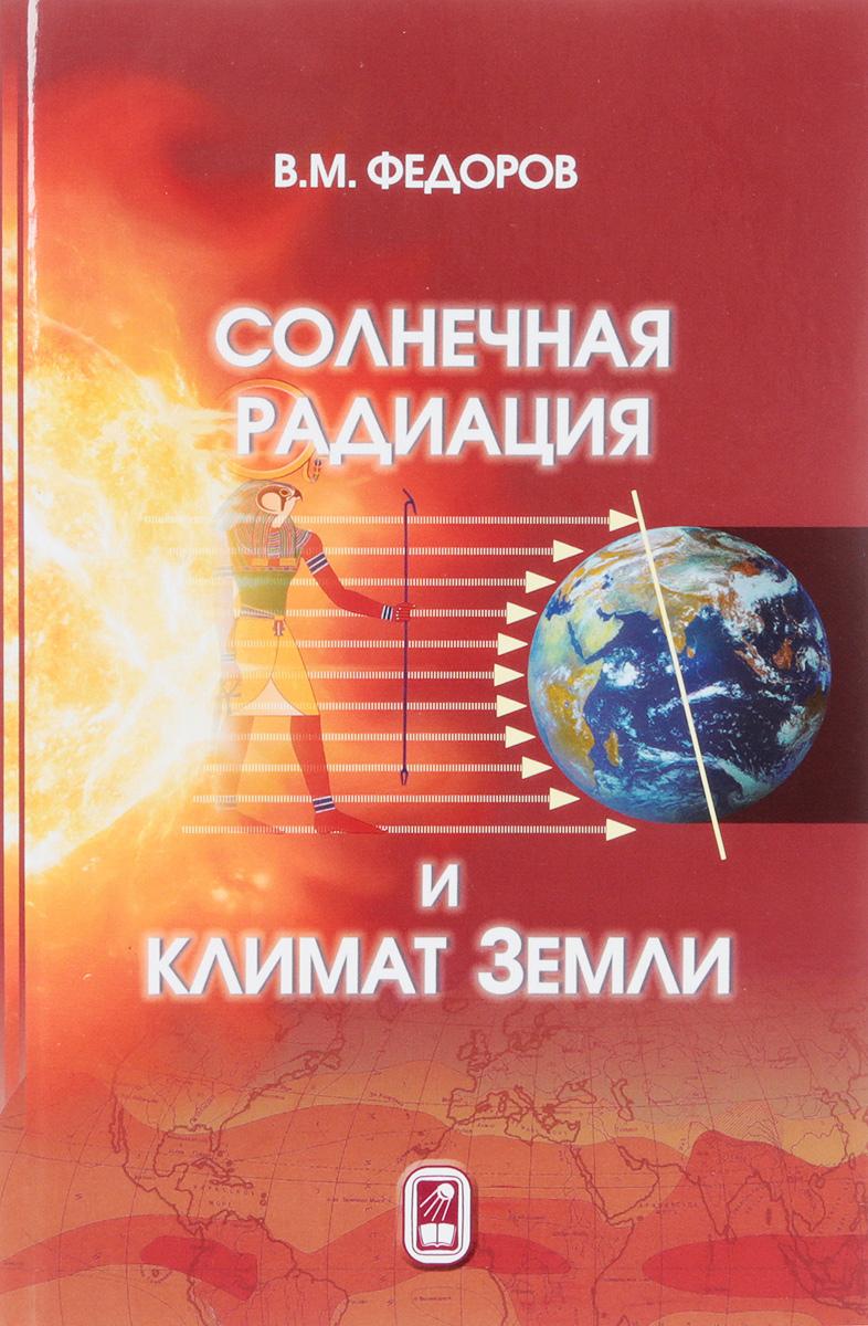 В. М. Федоров Солнечная радиация и климат Земли ISBN: 978-5-9221-1785-2 цены онлайн