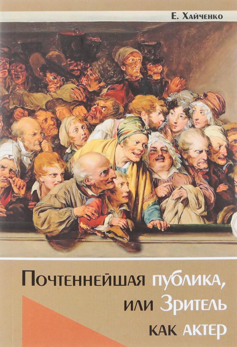 Е. Хайченко Почтеннейшая публика, или Зритель как актер