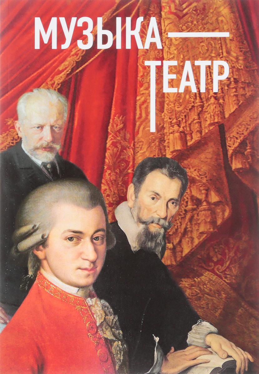 Музыка - Театр. Сборник статей