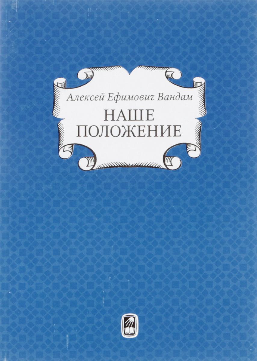 Алексей Ефимович Вандам Наше положение