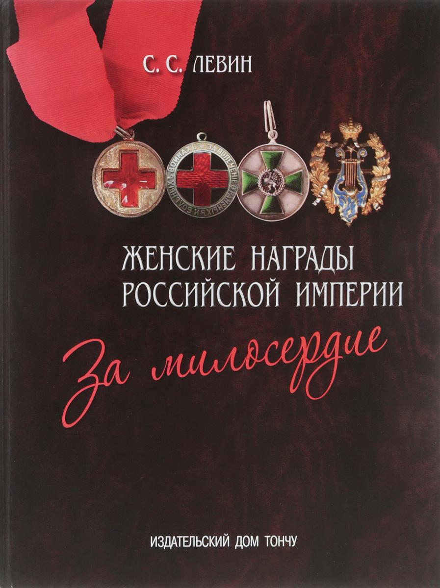 С. Левин Женские награды Российской империи. За милосердие знаки отличия в минске