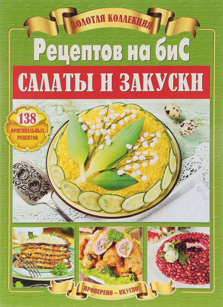 Золотая коллекция Рецептов на биС. Салаты и закуски. 138 оригинальных рецептов ольхов олег рыба морепродукты на вашем столе салаты закуски супы второе
