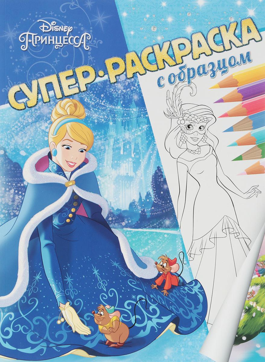 Принцесса Disney. Суперраскраска с образцом тачки суперраскраска с образцом