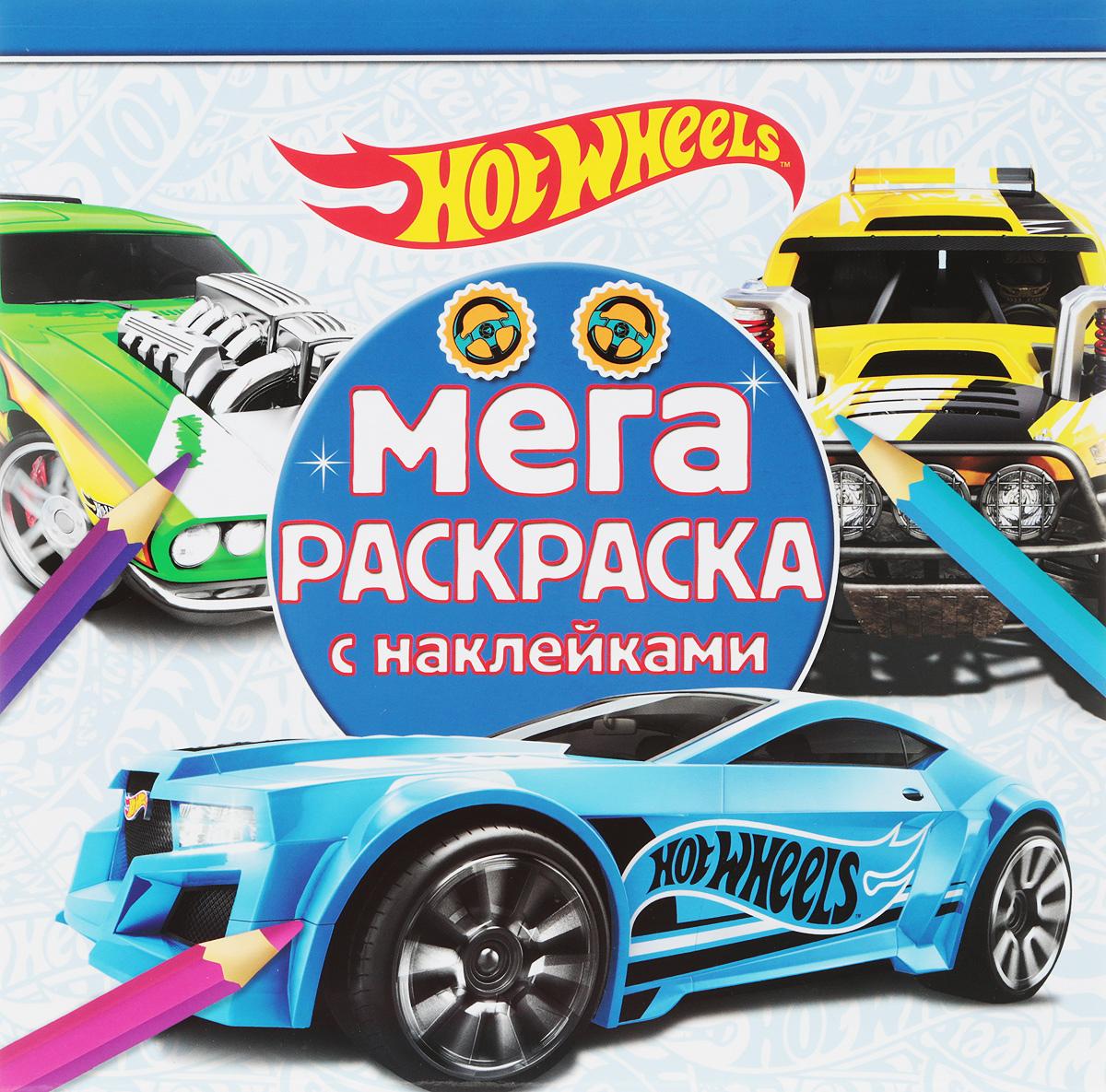 Hot wheels. Мега-раскраска (+ наклейками) кораблик первая раскраска малыша