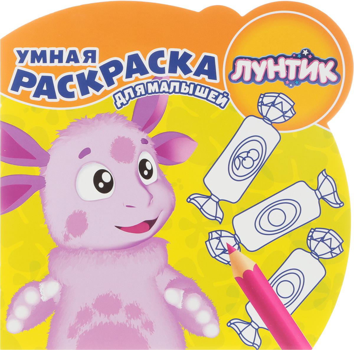 Лунтик и его друзья. Умная раскраска для малышей лунтик и его друзья раскраска для самых маленьких
