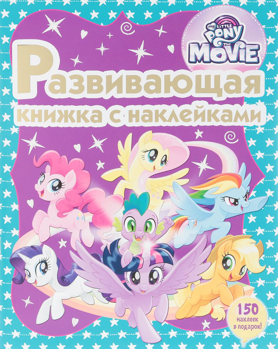 Мой маленький пони. Развивающая книжка с наклейками книги эксмо почувствуй опасность