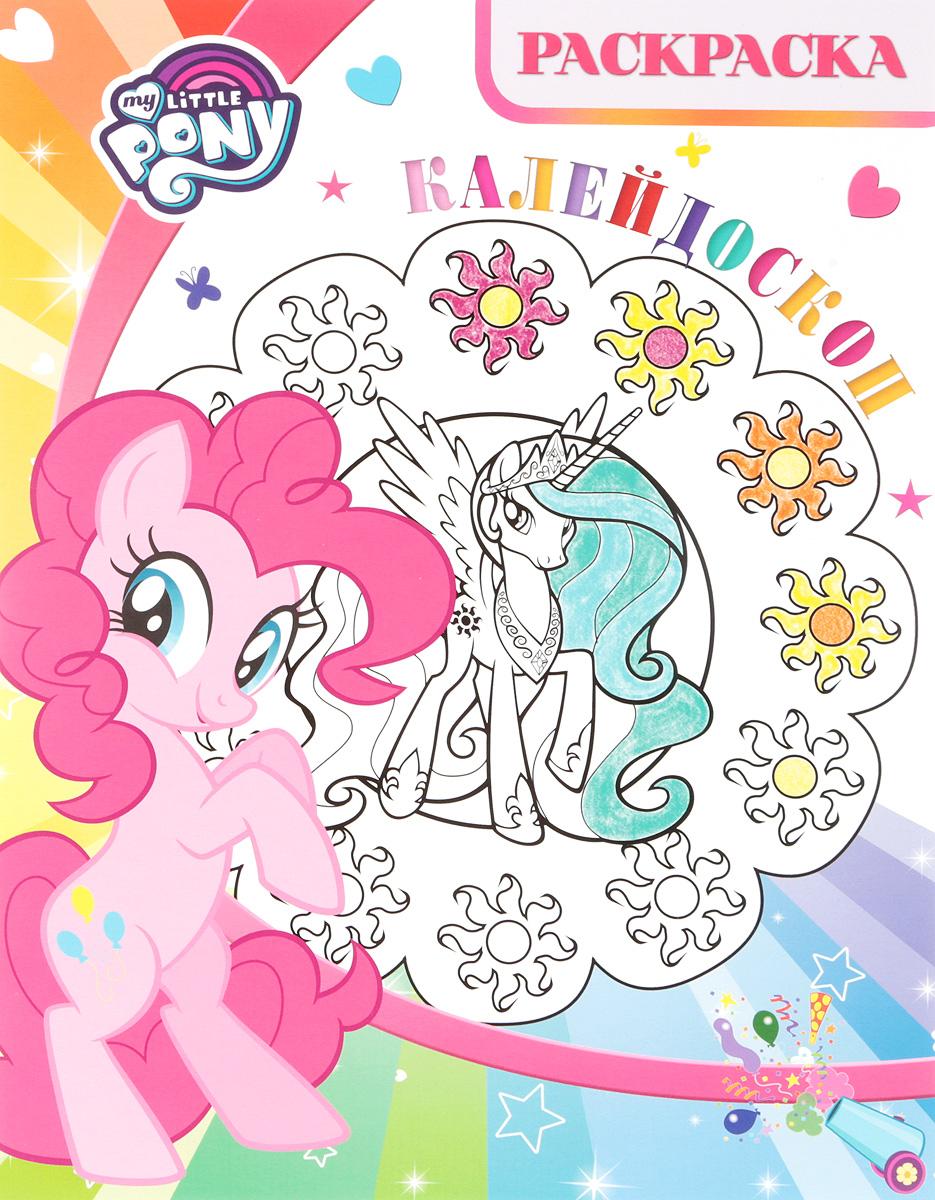 Мой маленький пони. Раскраска-калейдоскоп эгмонт мой маленький пони суперраскраска с образцом