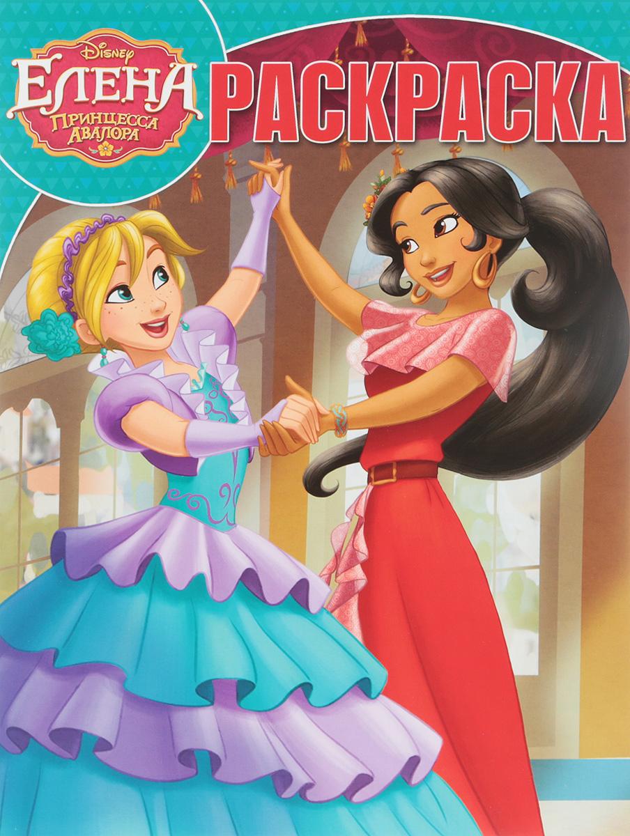 Елена. Принцесса Авалора. Волшебная раскраска ISBN: 978-5-4471-4637-5