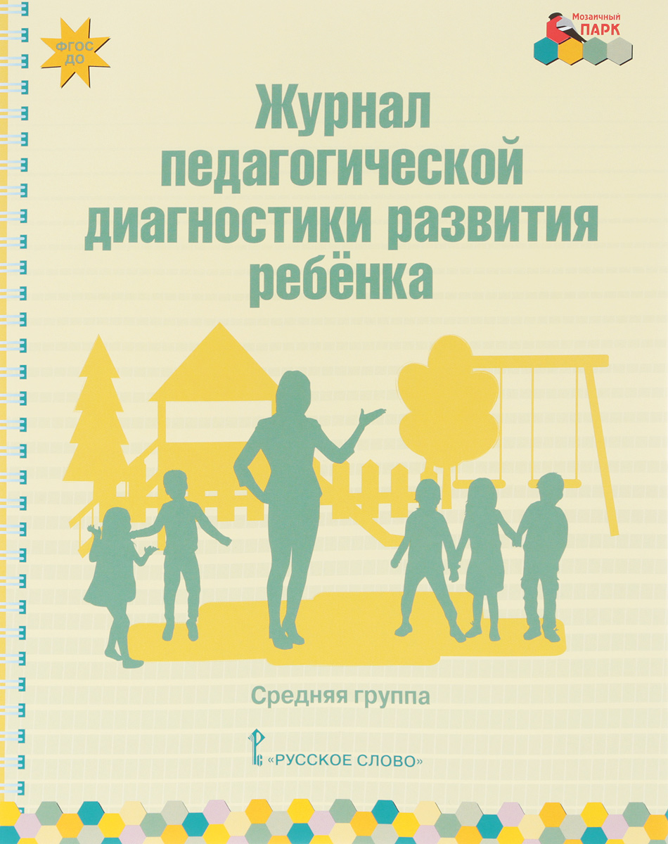 Журнал педагогической диагностики развития ребенка. Средняя группа. 2018