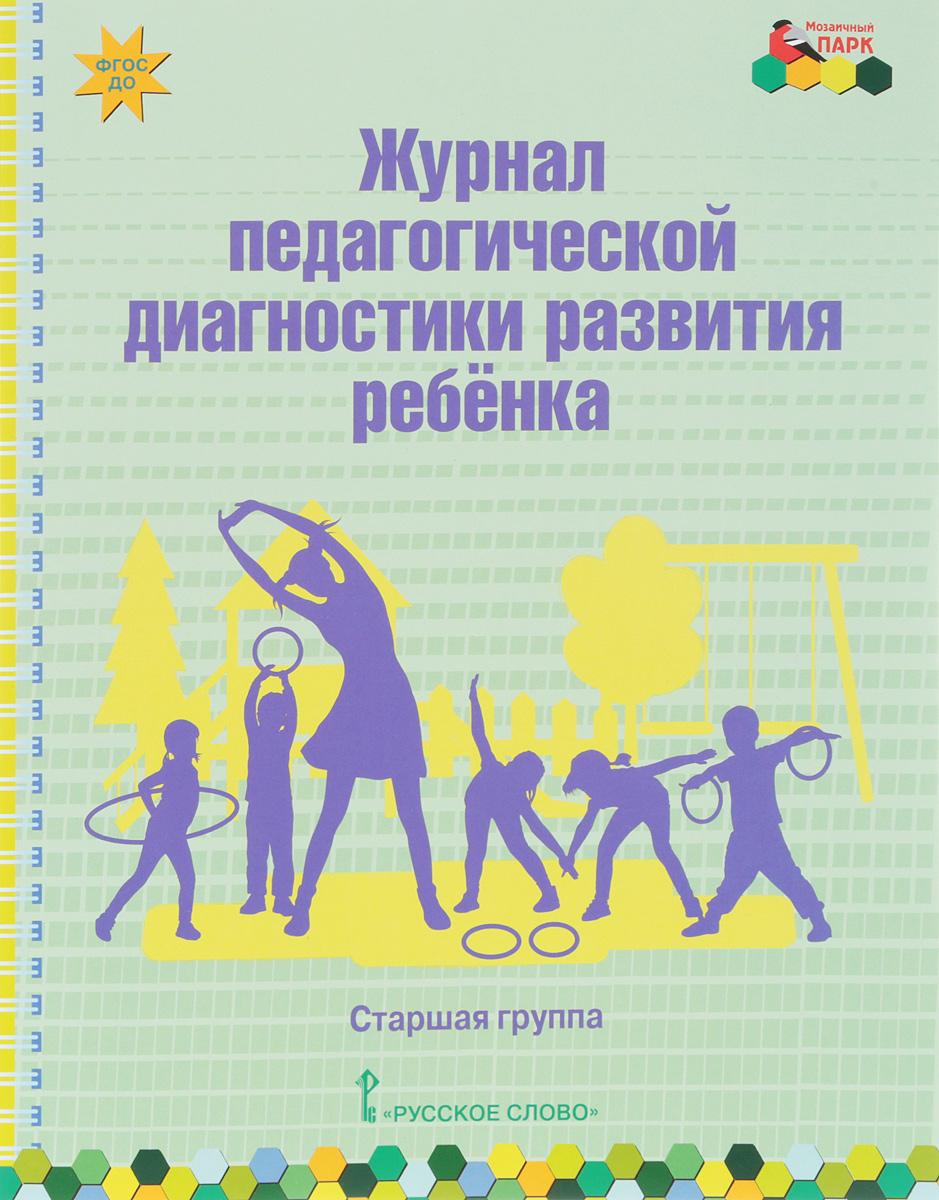 Журнал педагогической диагностики развития ребенка. Старшая группа