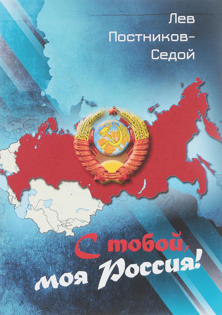 Лев Постников-Седой С тобой, моя Россия! постников валентин юрьевич карандаш и самоделкин