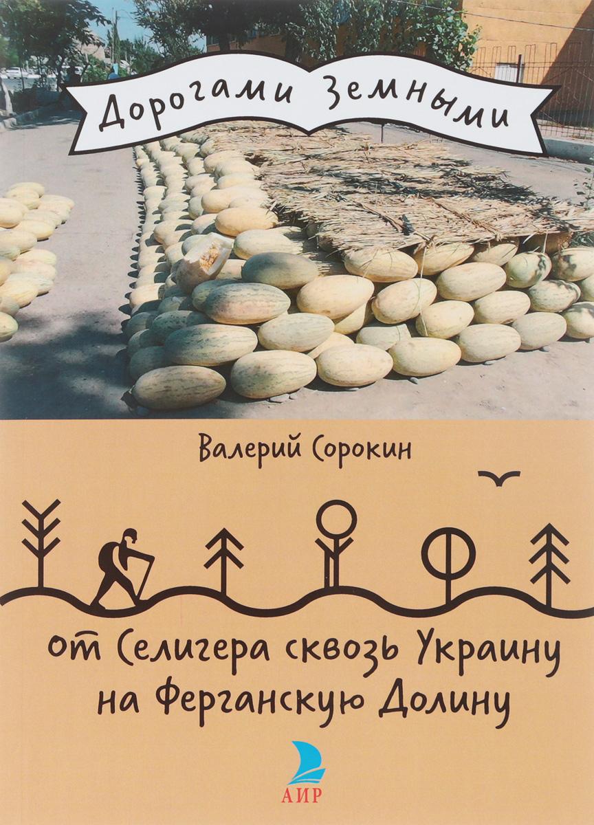 От Селигера сквозь Украину на Ферганскую Долину. Валерий Сорокин