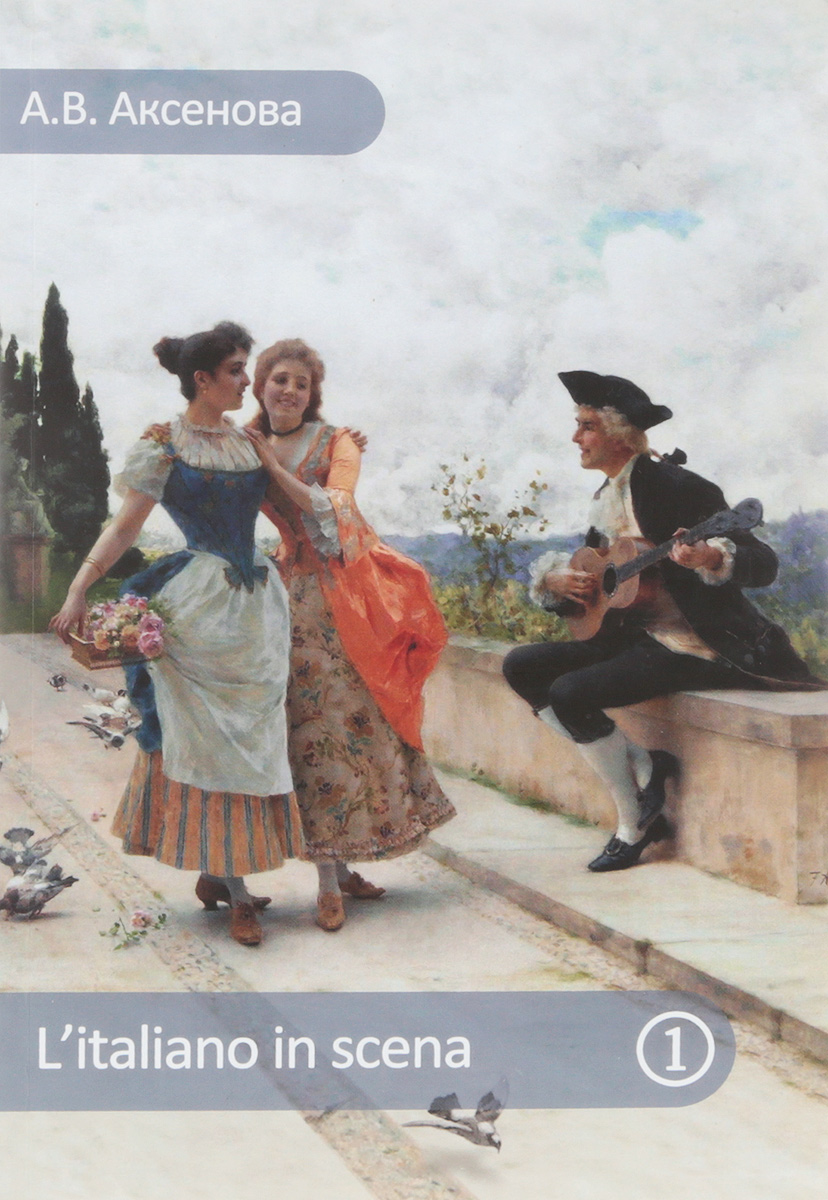L'italiano in scena / Итальянский на сцене. Учебное пособие. Часть 1