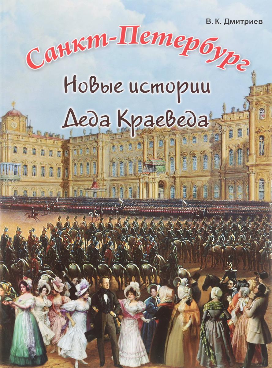 с знакомство россии первое моё историей