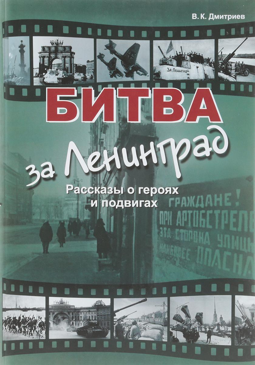Битва за Ленинград.  Рассказы о героях и подвигах