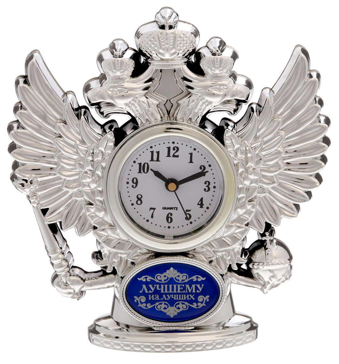 Часы настольные Лучшему из лучших, 11 х 12 см. 16929171692917Изделие созданоы для истинных патриотов с твёрдым характером. Двуглавый орёл, словно стоит на страже вашего времени, обрамляя циферблат и придавая предмету статусный облик. Изделие прекрасно дополнит письменный стол или стеллаж в кабинете, ведь это не просто часы, но и стильная статуэтка. На обратной стороне вы найдёте мотивирующую на покорение всего мира надпись! Инструкция Аккуратно достаньте механизм с циферблатом из корпуса. Установите время с помощью колёсика. Вставьте механизм обратно. Часы работают от батареек AG 13. Сувенир преподносится в подарочной коробочке с прозрачным окном.